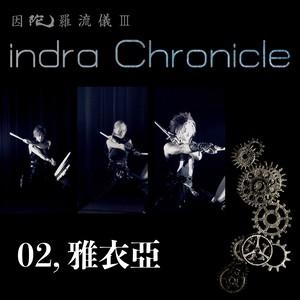indra Chronicle【ダウンロード版】/M2「雅衣亞」