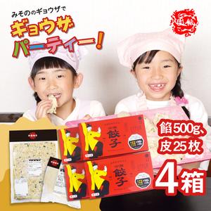 御園餃子(冷凍手作りセット)×4セット