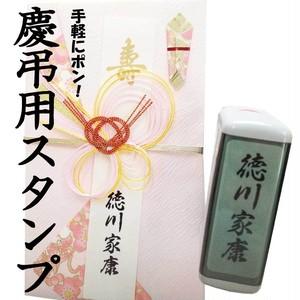 慶弔用スキナスタンプ(回転式ゴム印)