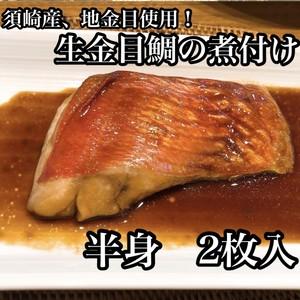 【地金目使用】金目鯛の煮付け【半身2枚切】