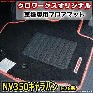 【NV350キャラバン】クロワークスオリジナルフロアマット