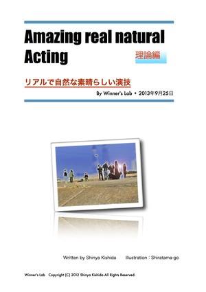 演技の参考書 理論編