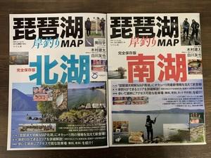琵琶湖岸釣りMAP