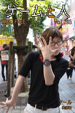 ゲームと人 Vol.06