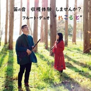 """フルート・デュオ""""れこると""""笛の音 収穫体験しませんか?"""