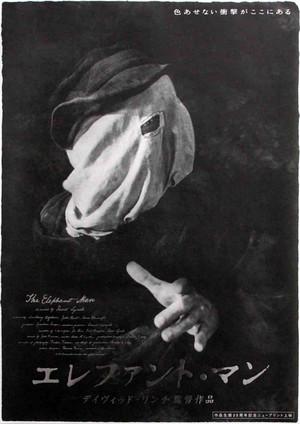エレファントマン ポスター(B2)