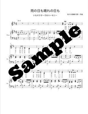 【合唱・ソロ】雨の日も晴れの日も(同声2部/ソロ)