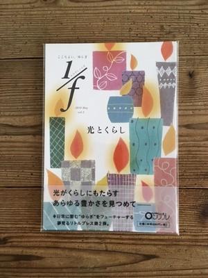 1/fエフブンノイチ vol.2