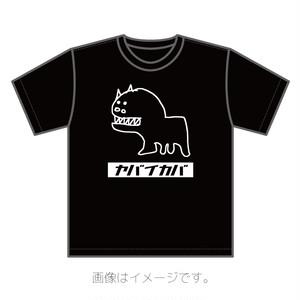横澤画伯のヤバイカバTシャツ(ブラック)