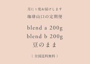 【定期便】blend a 200g / blend b 200g 豆のまま(送料無料)