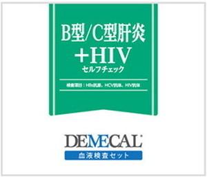 B型/C型肝炎 +HIVセルフチェック