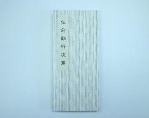 阿波のしじら織 巡礼用経本(日本語読み)