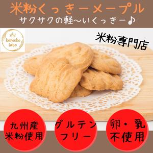 コピー:グルテンフリーアレルギー対応 米粉クッキー メープル