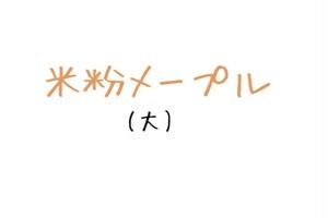 米粉メープル(大) グルテンフリー