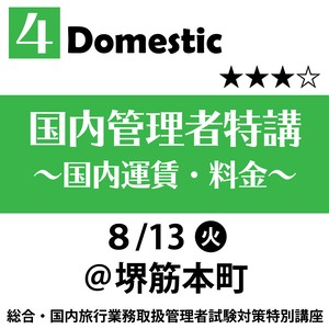 【4】国内運賃・料金特講(本試験レベル)