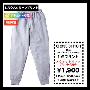 CROSS STITCH クロスステッチ 10oz レギュラースウェットパンツ (パイル) (品番CS7210)