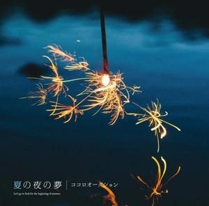 Major 3rd Mini Album「夏の夜の夢」