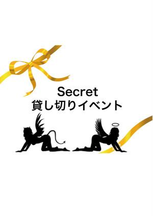 Pray secret last貸し切りパーティー(9月27日20:30~)