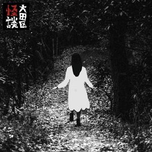 制作実績:大田区怪談「妙見坂の女」