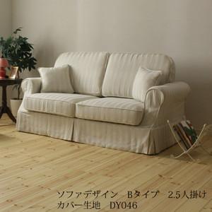 カントリーカバーリング2.5人掛けソファ(B)/DY046生地/裾ストレート