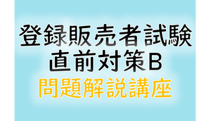 【直前講座B:8月8日(木)】登録販売者試験対策