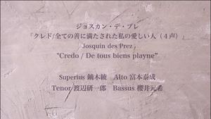 ジョスカン・デ・プレ「クレド/全ての善に満たされた私の愛しい人(4声)」[S,A,T,B]