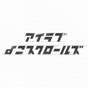 『アイラブ よこスクロールズ』レコ発ライブ記念版CD(9/21 発売予定)