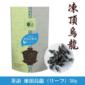 茶語(Cha Yu)リーフ中国茶 凍頂烏龍茶(トウチョウウーロン)【台湾青茶】50g『2個までメール便発送可』