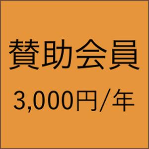 協会会員登録【賛助会員】