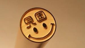 笑顔印☆スマイルはんこ【Smile 柘120】 銀行口座登録可能です。