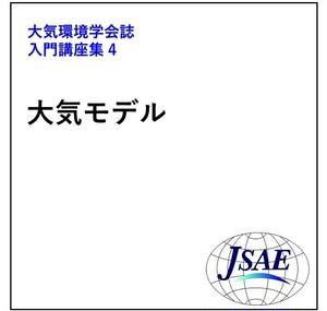 大気環境学会誌入門講座 4. 大気モデルシリーズ