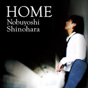 「HOME」