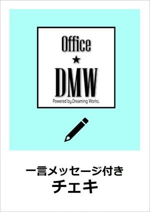 一言メッセージ付きチェキ【11/24~11/26受付分】