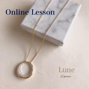 Lune リュヌ オンラインレッスン