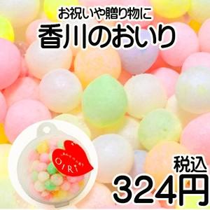 香川の特産 しあわせおいり 11g お祝いや結婚式の引き出物にも。