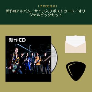【予約受付中】新作CDアルバム/サイン入りポストカード/オリジナルピックセット