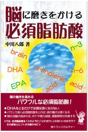 アウエイク関連著書「脳に磨きをかける必須脂肪酸」(メール便配送)