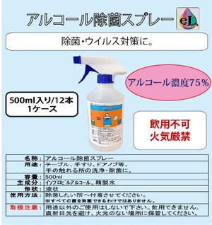 本数限定セール!おまとめ、お得!【除菌・ウイルス対策に。】アルコール除菌スプレー(G) 500ml 12本入り/1ケース