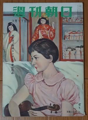 [中古書籍]週刊朝日 昭和31年3月11日号 表紙絵:「鰐淵 晴子」向井 潤吉