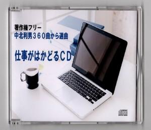 著作権フリー 仕事がはかどるCD~事務所のBGM~