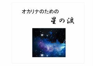 哀愁のピアノバラード 星の涙 MP3版