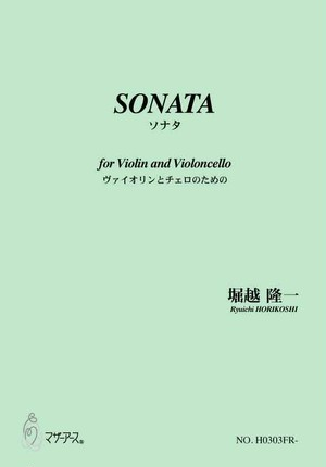 H0303FR ソナタ(バイオリン,チェロ/堀越隆一/楽譜)