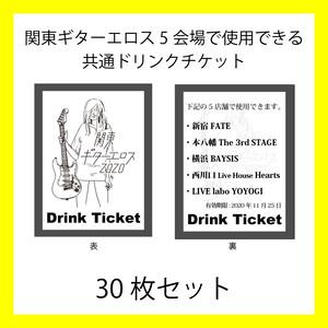 関東ギターエロス5会場共通ドリンクチケット 30枚セット