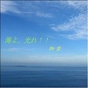【CD】「海よ、光れ!!」