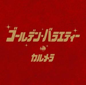 6th album「ゴールデン・バラエティー」【値下げ】※サマーキャンペーン中!