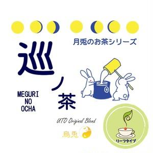 月兎のお茶シリーズ 巡ノ茶/メグリノオチャ(リーフタイプ)