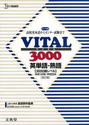 【VITAL3000英単語・熟語】オリジナル確認テスト