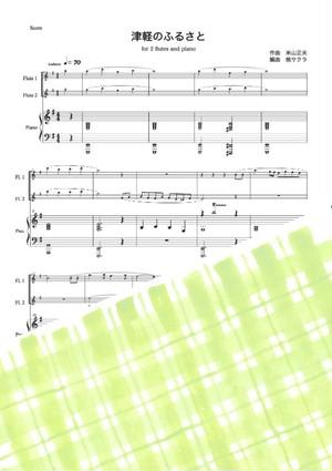 楽譜 フルート二重奏とピアノ 津軽のふるさと 美空ひばり フルートオーボエとピアノ、ヴァイオリン二重奏とピアノ