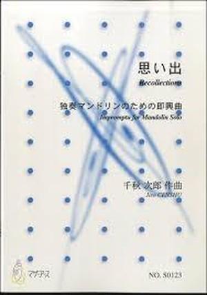 S0123 Recollections(Mandolin Solo/J. CENSHU /Full Score)