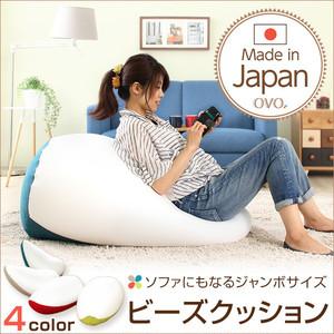 ジャンボビーズクッション【Ovo-オーヴォ-】(伸縮 しっかり生地 日本製) SH-07-OVO